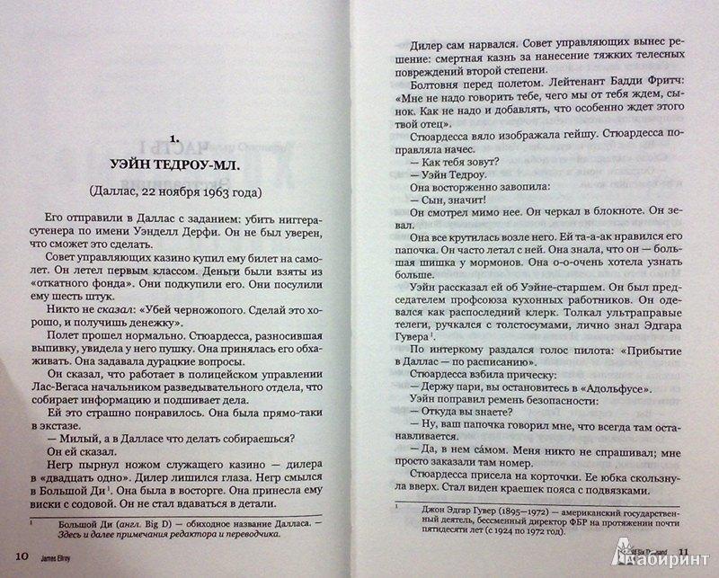 ДЖЕЙМС ЭЛЛРОЙ-ХОЛОДНЫЕ ШЕСТЬ ТЫСЯЧ-ЧИТАТЬ СКАЧАТЬ БЕСПЛАТНО