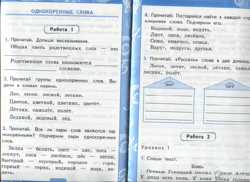 Решебник проверочная работа по русскому языку 1 класс канакина
