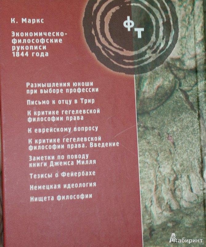 ФИЛОСОФСКО ЭКОНОМИЧЕСКИЕ РУКОПИСМ 1844 СКАЧАТЬ БЕСПЛАТНО
