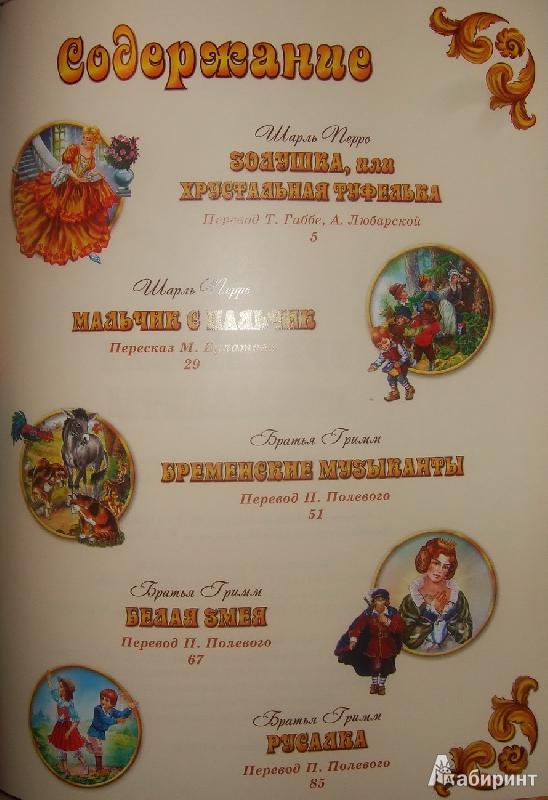 Иллюстрация 2 из 8 для Бременские музыканты - Гримм Якоб и Вильгельм | Лабиринт - книги. Источник: Анна Мельникова