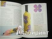 Иллюстрация 1 из 19 для Мозаика из яичной скорлупы - Любовь Мешакина | Лабиринт - книги. Источник: Мария  Мария