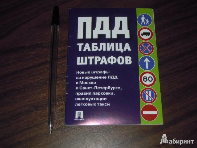 Иллюстрация 1 из 12 для Правила дорожного движения. Таблица штрафов | Лабиринт - книги. Источник: Iwolga