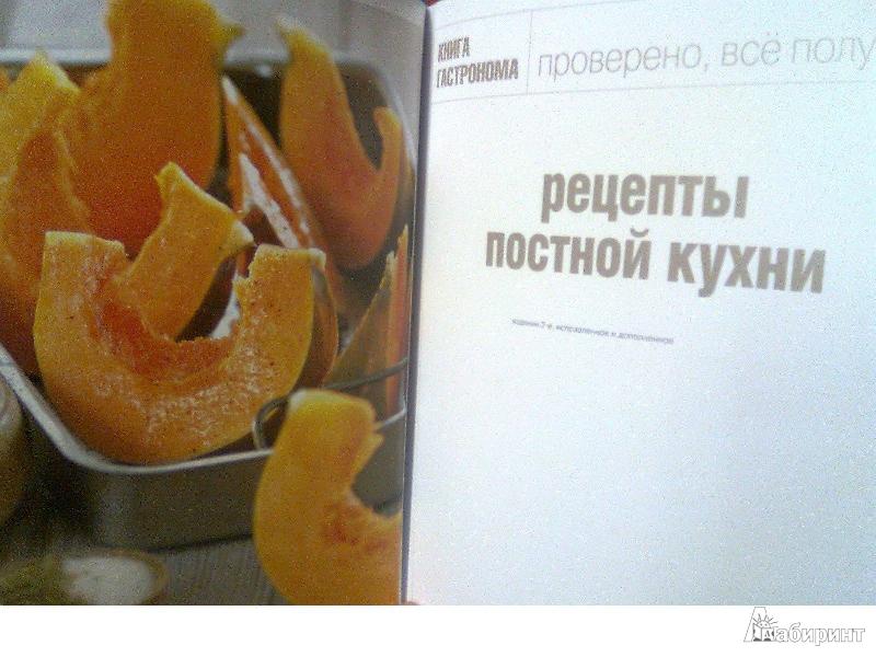Иллюстрация 1 из 14 для Книга Гастронома. Рецепты постной кухни | Лабиринт - книги. Источник: НадеждаС