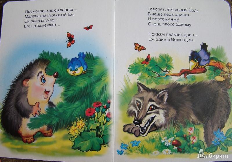 Иллюстрация 1 из 7 для Посчитаем вместе - Нина Никитина | Лабиринт - книги. Источник: Koshechka