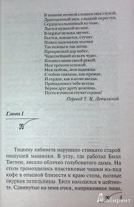 Иллюстрация 1 из 4 для Голос сердца - Даниэла Стил | Лабиринт - книги. Источник: Леонид Сергеев