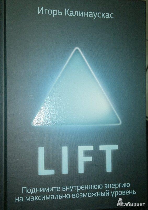 Иллюстрация 1 из 9 для Lift. Поднимите энергию на максимально возможный уровень - Игорь Калинаускас | Лабиринт - книги. Источник: Леонид Сергеев