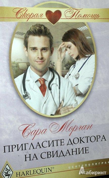 Иллюстрация 1 из 6 для Пригласи доктора на свидание - Сара Морган | Лабиринт - книги. Источник: Леонид Сергеев