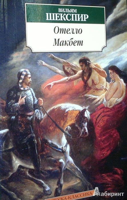 Иллюстрация 1 из 15 для Отелло. Макбет - Уильям Шекспир | Лабиринт - книги. Источник: Леонид Сергеев
