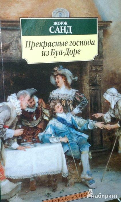 Иллюстрация 1 из 24 для Прекрасные господа из Буа-Доре - Жорж Санд | Лабиринт - книги. Источник: Леонид Сергеев