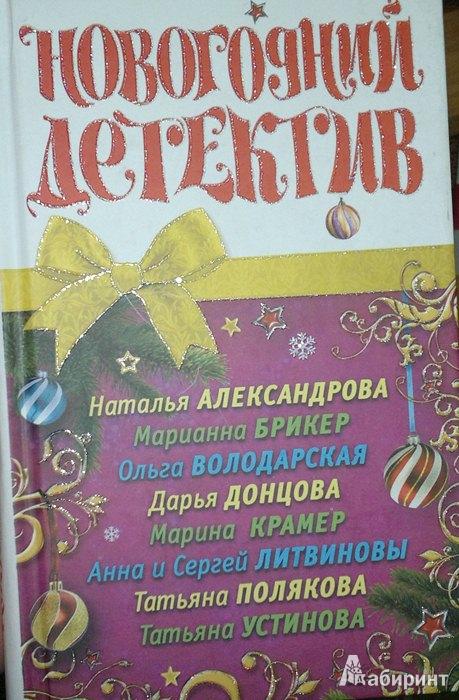 Иллюстрация 1 из 6 для Новогодний детектив | Лабиринт - книги. Источник: Леонид Сергеев