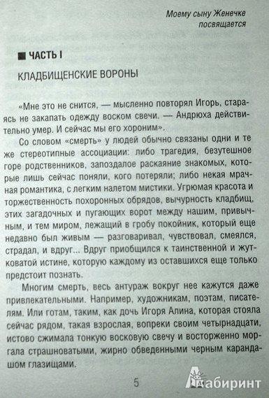Иллюстрация 1 из 4 для Сценарий собственных ошибок - Олег Рой   Лабиринт - книги. Источник: Леонид Сергеев