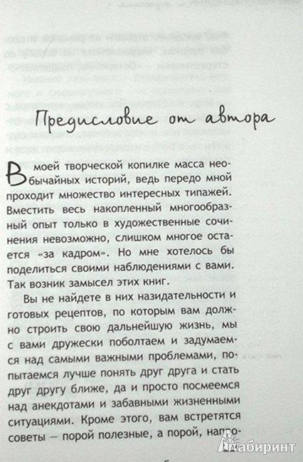 Иллюстрация 1 из 4 для Мужчина и женщина. Секреты семейного счастья - Олег Рой | Лабиринт - книги. Источник: Леонид Сергеев