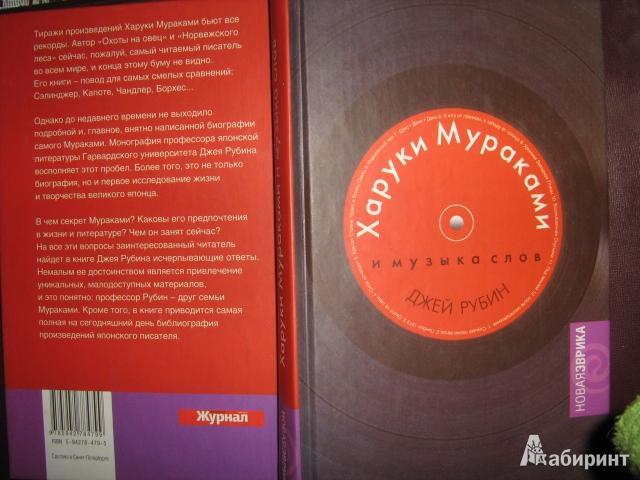 Иллюстрация 1 из 9 для Харуки Мураками и музыка слов - Джей Рубин | Лабиринт - книги. Источник: Finese