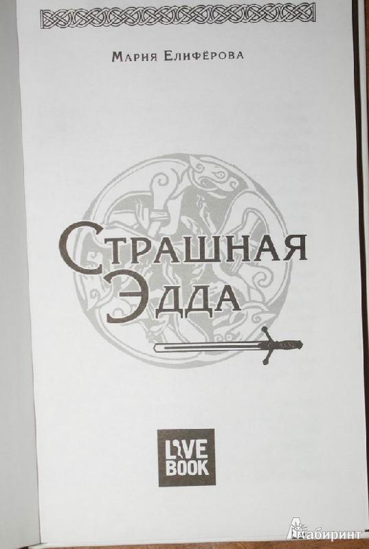 Иллюстрация 1 из 19 для Страшная Эдда - Мария Елиферова | Лабиринт - книги. Источник: Александра Ласточка