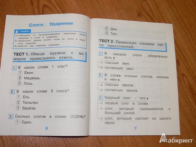 Решебник 2 Класс Русский язык Соловейчик 2 Часть