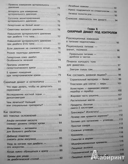 современная энциклопедия диабетика карамышева отзывы мембранный термокостюм