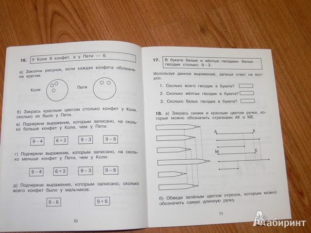 решебник учимся решать задачи 4 класс истомина решебник