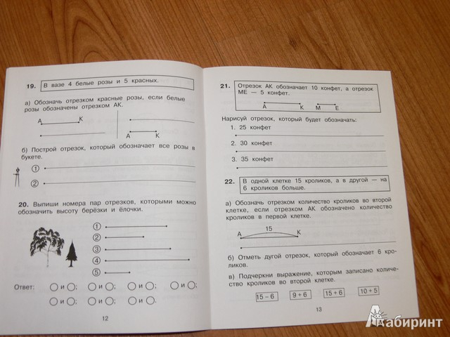 гдз 4 класс учимся решать задачи