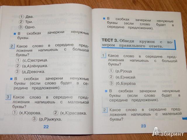 решебник на тесты по русскому языку 1 класс сычёва,мали