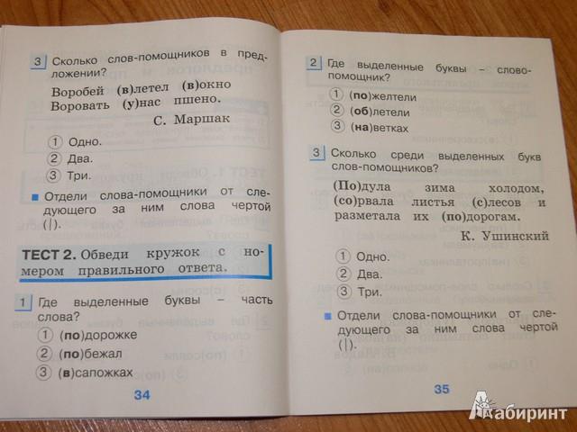 Сычёва,мали решебник по класс языку тесты русскому на 1