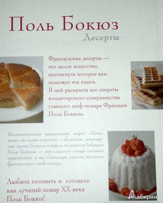 Иллюстрация 11 из 19 для Десерты - Поль Бокюз | Лабиринт - книги. Источник: Леонид Сергеев