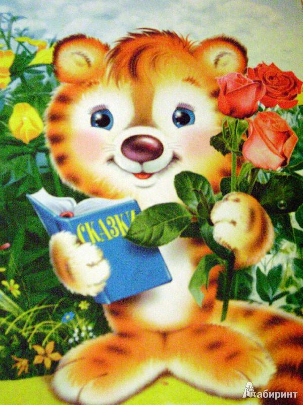 Иллюстрация 12 из 20 для День рождения - Виктор Лясковский | Лабиринт - книги. Источник: Batterfly