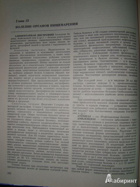 Иллюстрация 1 из 6 для Справочник практического врача   Лабиринт - книги. Источник: Norm
