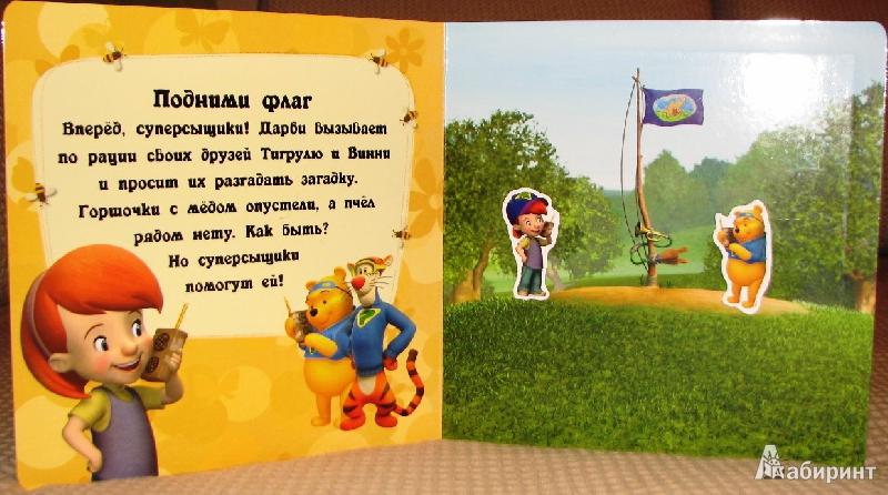 Иллюстрация 1 из 13 для В поисках меда. Книжка с магнитными картинками | Лабиринт - книги. Источник: Mamulechka