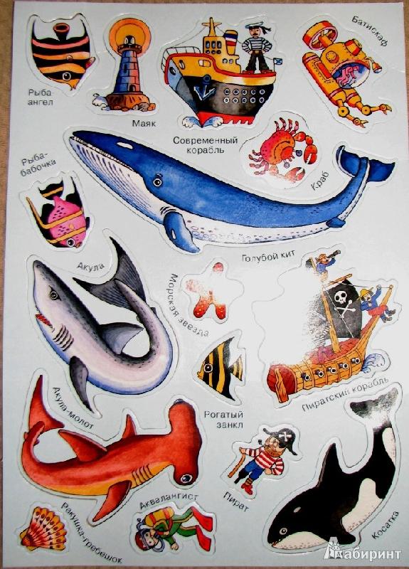 Иллюстрация 1 из 7 для Игры на магнитах. Создай свою игру в море | Лабиринт - игрушки. Источник: Mamulechka