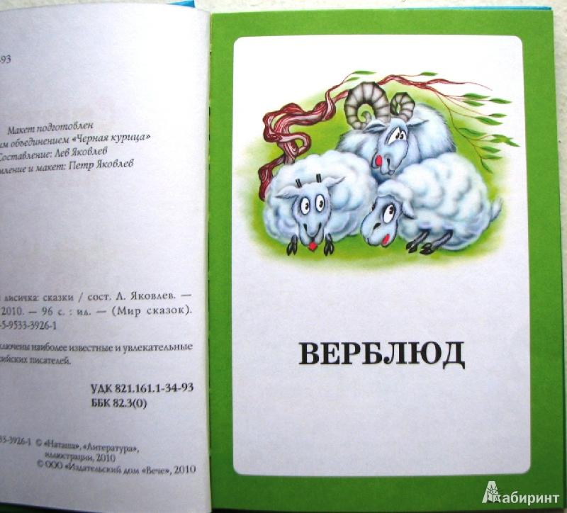 Иллюстрация 1 из 11 для Странная лисичка | Лабиринт - книги. Источник: Mamulechka