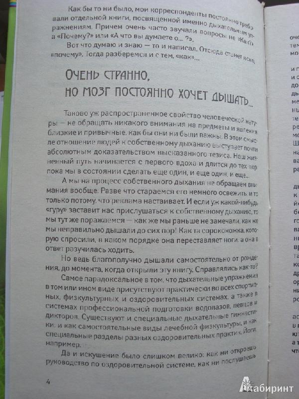 Иллюстрация 1 из 8 для Животворящее дыхание: Дыхательные практики, которые всегда работают - Борис Медведев | Лабиринт - книги. Источник: Мурашка
