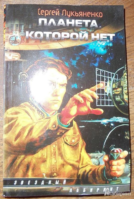 Иллюстрация 1 из 2 для Планета, которой нет - Сергей Лукьяненко | Лабиринт - книги. Источник: О.  Катерина