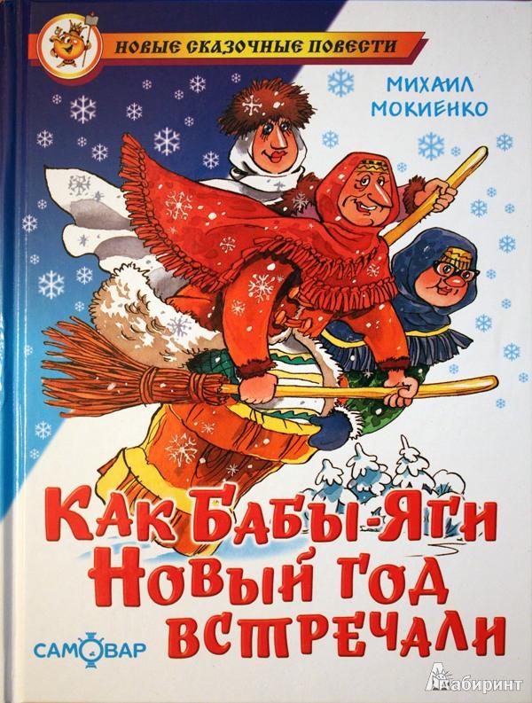 Иллюстрация 1 из 32 для Как Бабы-Яги Новый год встречали - Михаил Мокиенко | Лабиринт - книги. Источник: Mamma Mari