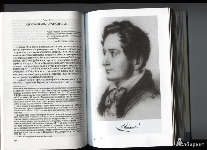 Иллюстрация 1 из 25 для Герцен - Ирена Желвакова   Лабиринт - книги. Источник: Марфа Посадница