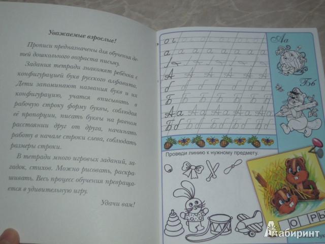 Иллюстрация 1 из 8 для Мы готовы к школе | Лабиринт - книги. Источник: Iwolga