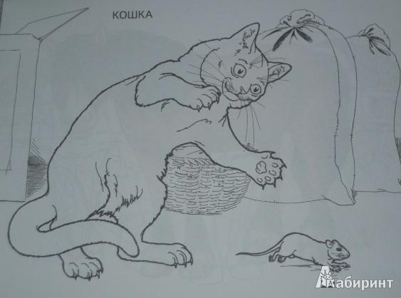 Иллюстрация 1 из 15 для Изучаем и раскрашиваем. Домашние животные | Лабиринт - книги. Источник: Iwolga
