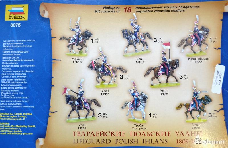 Иллюстрация 1 из 18 для Гвардейские польские уланы (8075)   Лабиринт - игрушки. Источник: Рогачев  Сергей Александрович