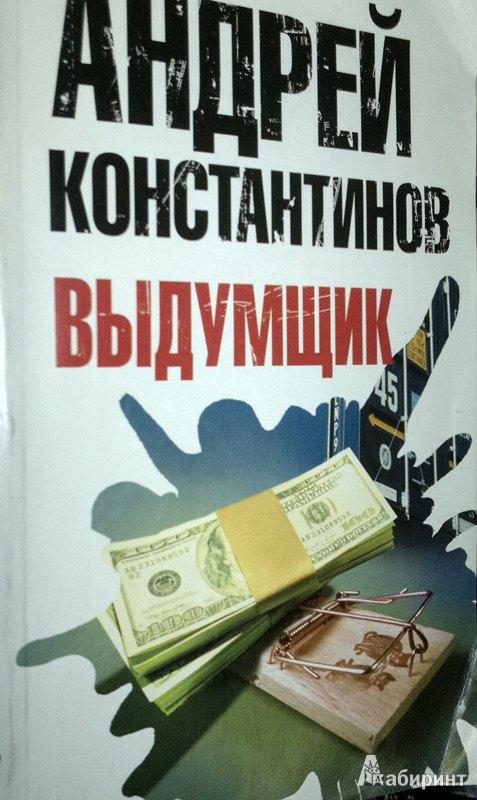 Иллюстрация 1 из 8 для Выдумщик - Андрей Константинов | Лабиринт - книги. Источник: Леонид Сергеев