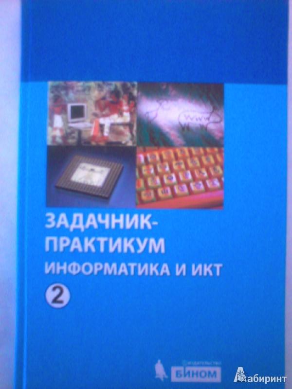 Решебник по задачник практикум информатике залогова