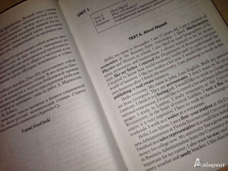 Английский Язык Для Экономистов Агабекян И.п Коваленко П.и Решебник Онлайн
