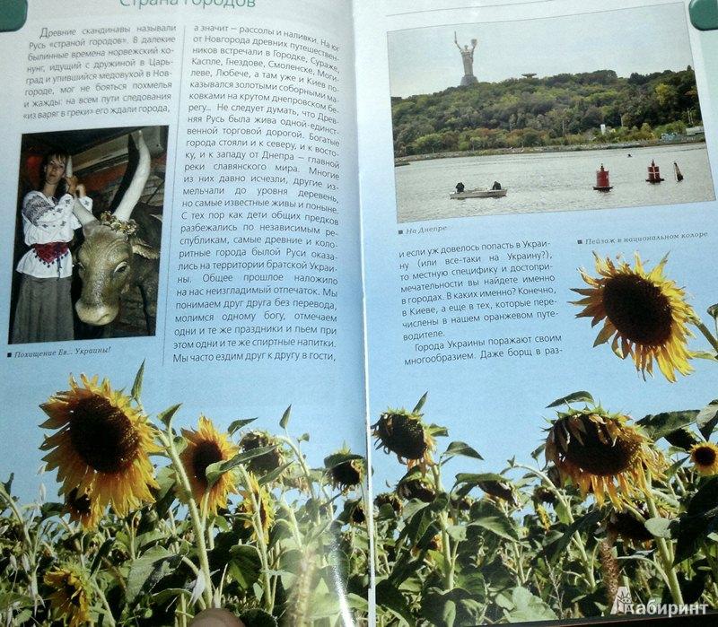 Лучшие города Украины: Киев, Днепропетровск, Одесса ...: http://shop.armada.ru/books/347677/