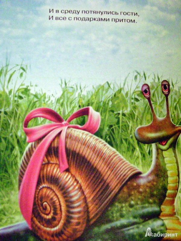 Иллюстрация 5 из 20 для День рождения - Виктор Лясковский   Лабиринт - книги. Источник: Batterfly