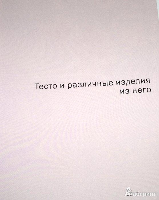 Иллюстрация 5 из 19 для Десерты - Поль Бокюз   Лабиринт - книги. Источник: Леонид Сергеев