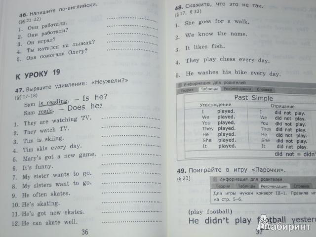 Гдз грамматика английского языка сборник упражнений часть 1 7 класс