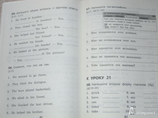 1 ответы языка часть гдз английского барашкова класс 5 грамматика