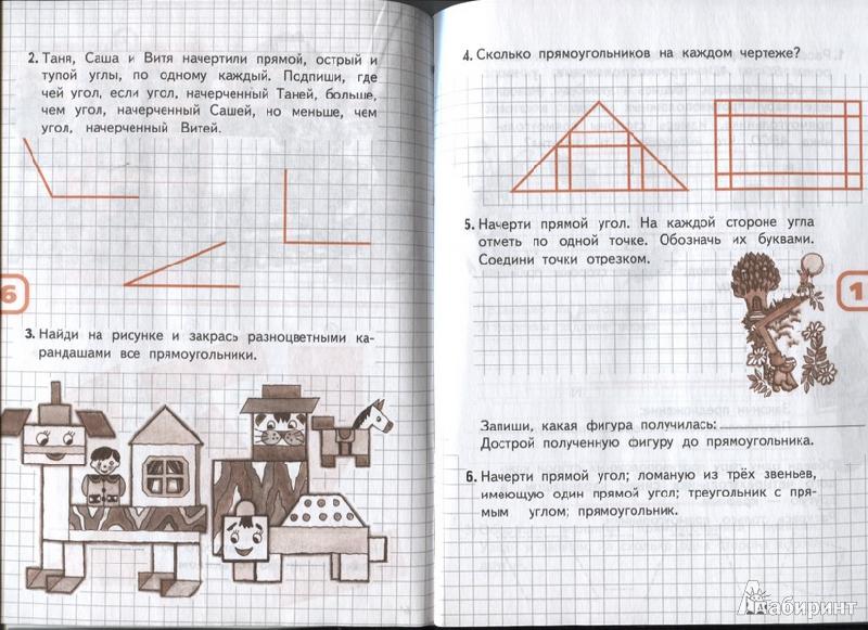 Скачать математика и конструирование 2 класс волкова