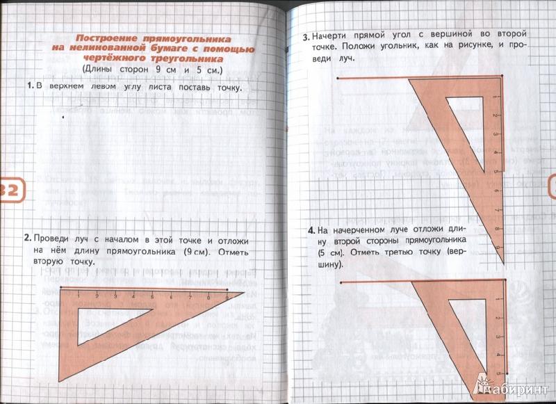 Математика и конструирование пособие для учащихся 2 класса ответы