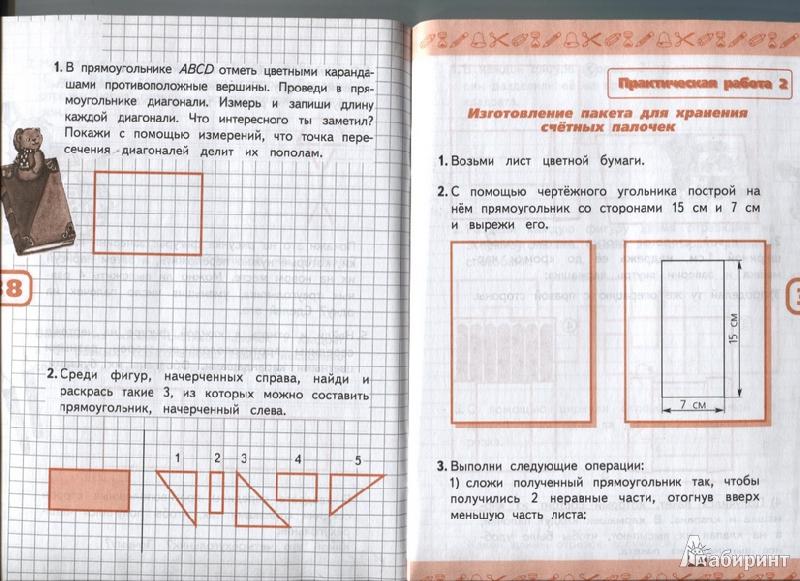 конструирование рабочая класс тетрадь математике гдз 2 по