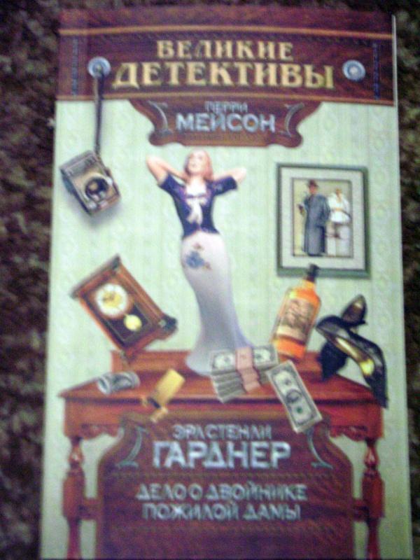 Иллюстрация 1 из 10 для Дело о двойнике пожилой дамы - Эрл Гарднер | Лабиринт - книги. Источник: Batterfly
