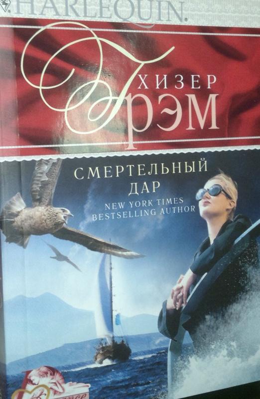 Иллюстрация 1 из 15 для Смертельный дар - Хизер Грэм | Лабиринт - книги. Источник: Леонид Сергеев